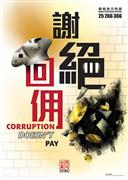 4_corruption-doesnt-pay_poster